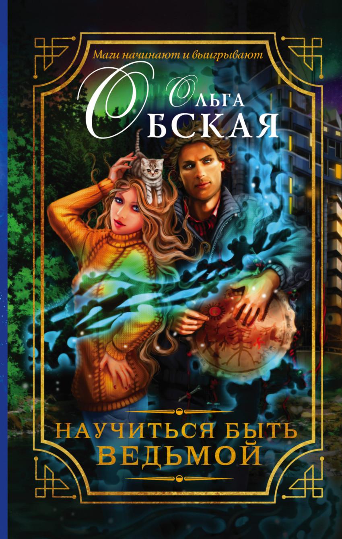 Научиться быть ведьмой: Роман
