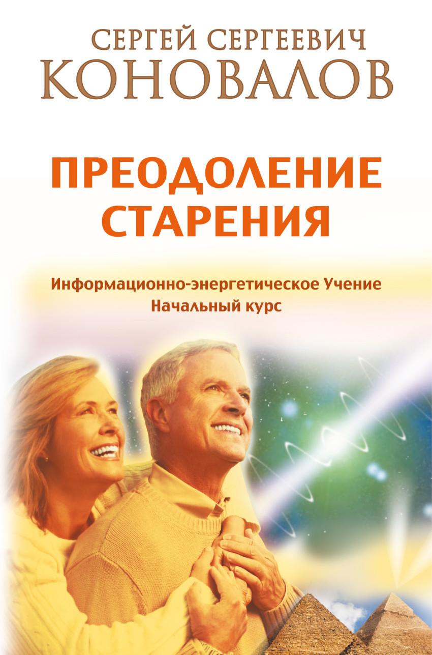 Преодоление старения: Информационно-энергетическое Учение. Начальный курс