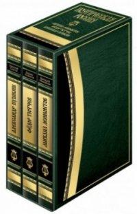 Поэтическая Россия: Комплект из 3 книг: Пушкин А., Лермонтов М., Тютев Ф.