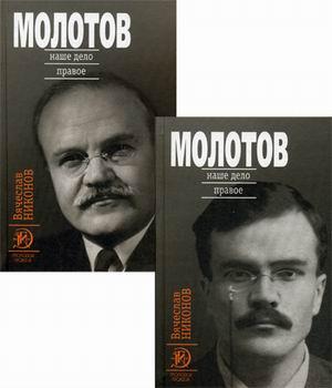Молотов: Наше дело правое: В 2 кн.