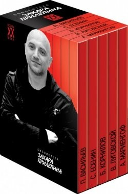 Библиотека Захара Прилепина: Комплект из 5 книг
