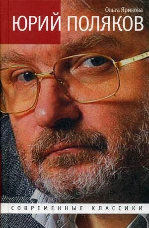 Юрий Поляков: Последний советский писатель