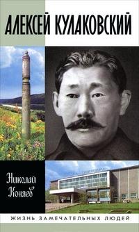 Алексей Кулаковский