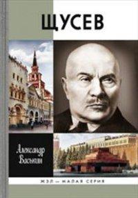 Щусев: Зодчий всея Руси