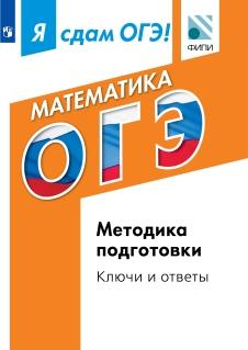Я сдам ОГЭ! Математика: Модульный курс: Методика подготовки. Ключи и ответы