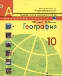География. 10 кл.: Учебник: Базовый уровень ФГОС /+797898/