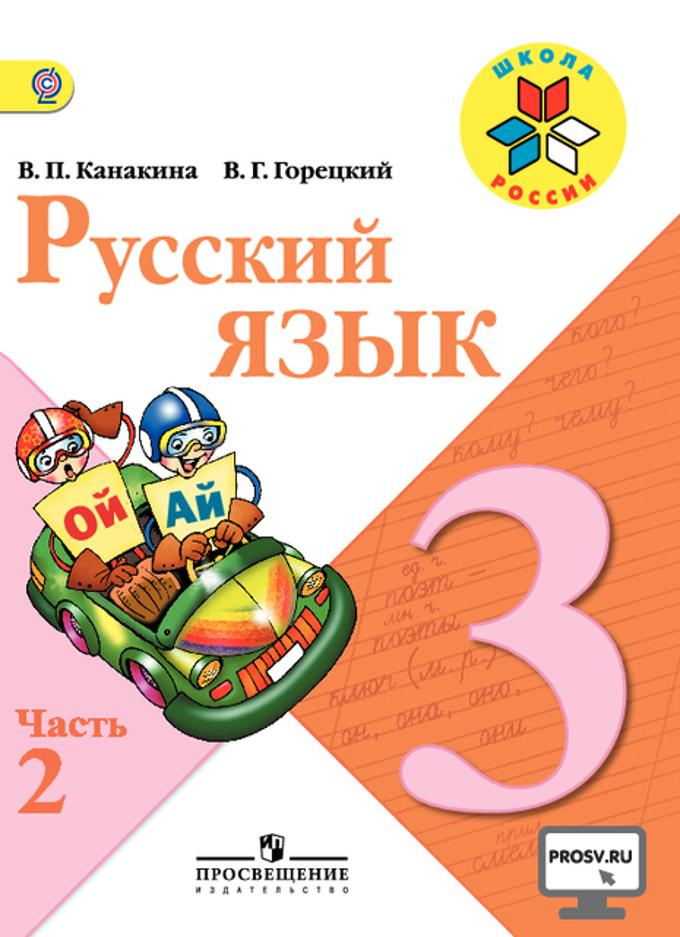Русский язык. 3 кл.: Учебник: В 2 ч. Ч.2 (ФГОС) /+807808/