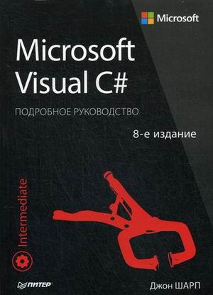 Microsoft Visual C#: Подробное руководство