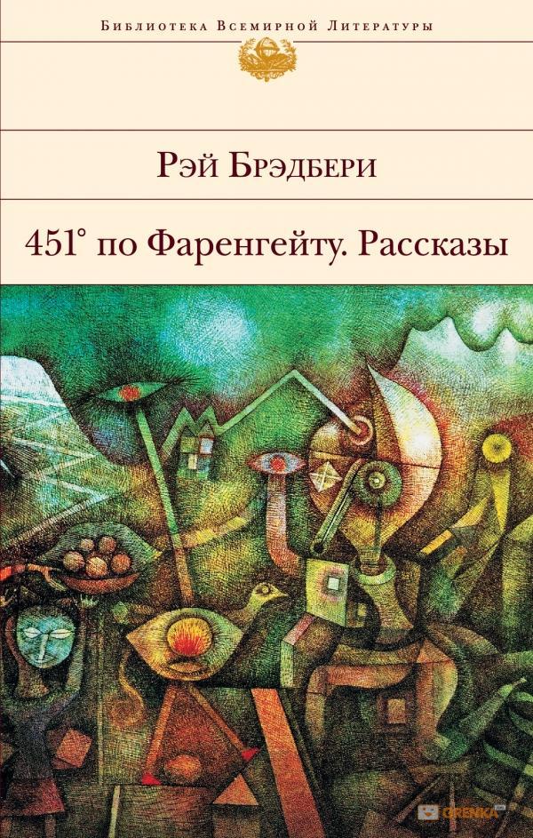 451' по Фаренгейту: Рассказы