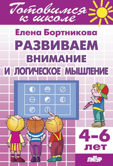 Равзиваем внимание и логическое мышление: Для детей 4-6 лет