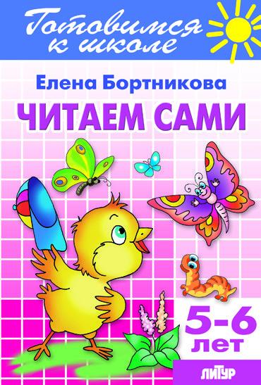 Читаем сами: Для детей 5-6 лет
