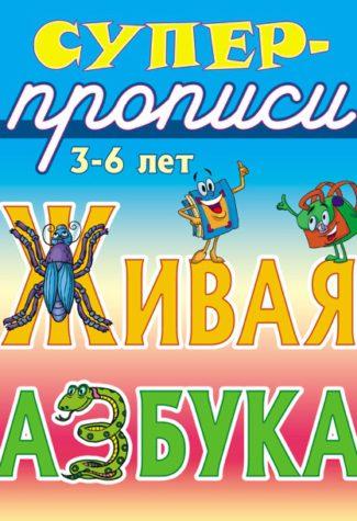 Живая азбука: Для детей 3-6 лет