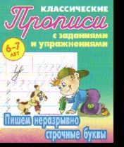 Пишем неразрывно строчные буквы: Для детей 6-7 лет