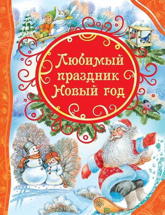 Любимый праздник Новый год: Стихи, сказки