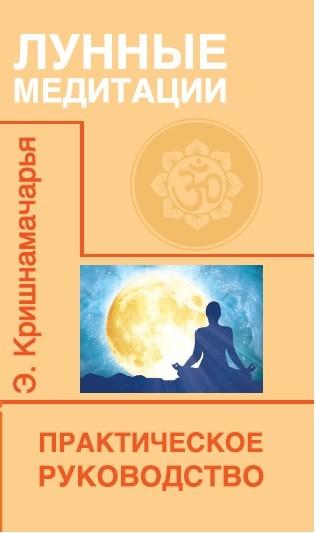 Лунные медитации: Практическое руководство