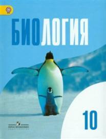 Биология. 10 кл.: Учебник: Базовый уровень ФГОС /+796197/