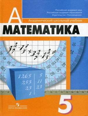 Математика. 5 кл.: Учебник (ФГОС) /+842755/