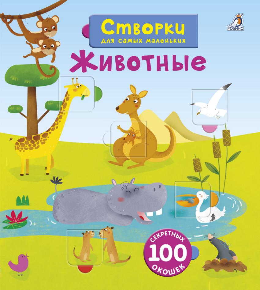 Животные: 100 секретных окошек