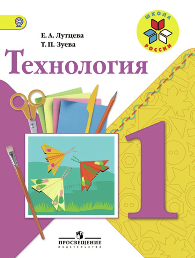 Технология. 1 кл.: Учебник (ФГОС) /+807381/