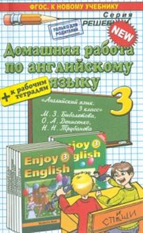 Английский язык. 3 кл.: Домашняя работа к учеб. Биболетовой М.З. ФГОС