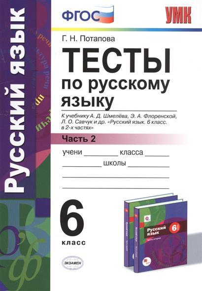 Русский язык. 6 кл.: Тесты к учеб. Шмелева А.Д.: В 2 ч. Ч.2 ФГОС
