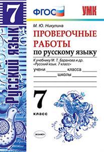 Русский язык. 7 кл.: Проверочные работы к учеб. Баранова М. ФГОС