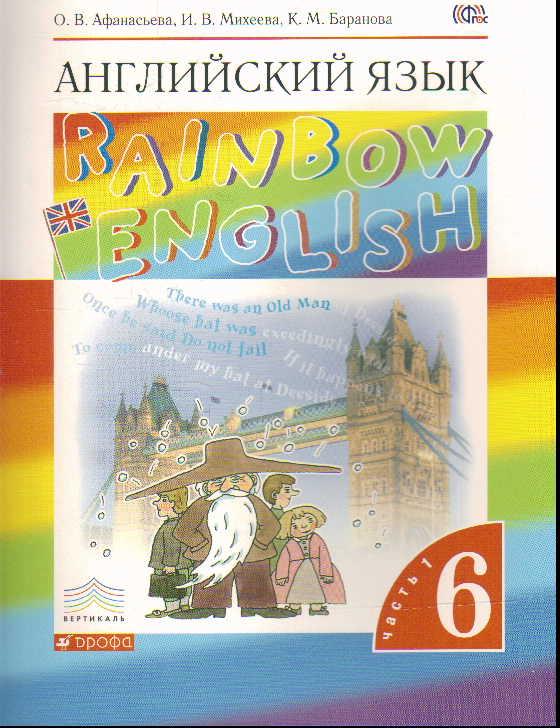 Английский язык. 6 кл.: Учебник: В 2 ч. Ч.1 (ФГОС) /+809551/