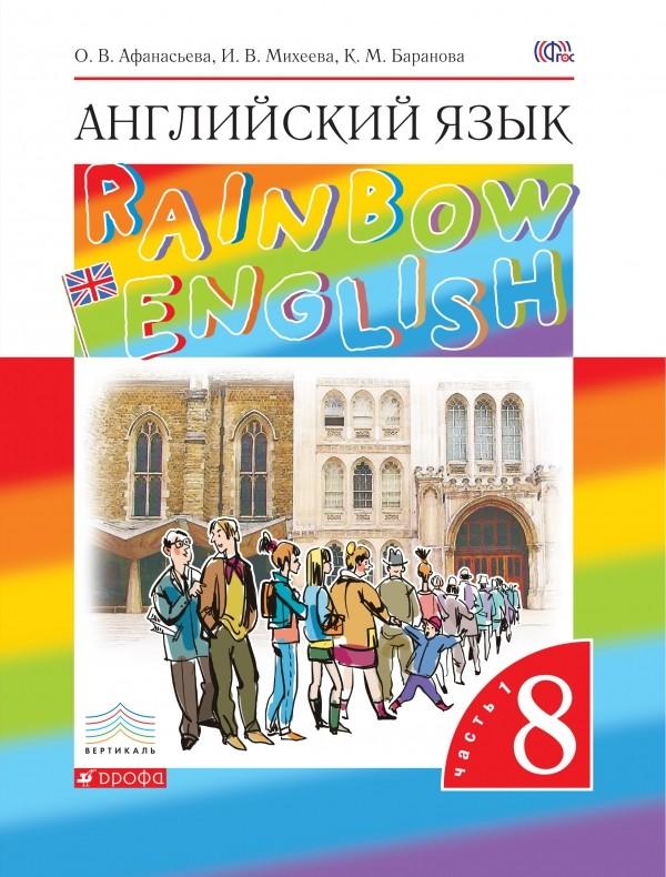 Английский язык. 8 кл.: Учебник: В 2 ч.: Ч. 1 ФГОС /+809549/