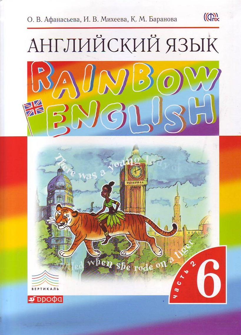Английский язык. 6 кл.: Учебник: В 2 ч. Ч.2 (ФГОС) /+807780/