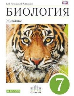 Биология. 7 кл.: Животные: Учебник ФГОС /+802690/