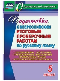 Русский язык. 5 кл.: Подготовка к Всероссийским итоговым проверочным работа