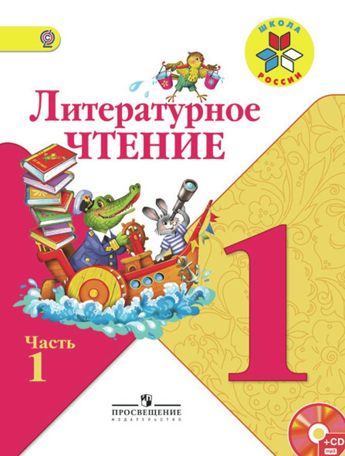 Литературное чтение. 1 кл.: Учебник: В 2-х частях: Ч. 1 (ФГОС) /+807481/