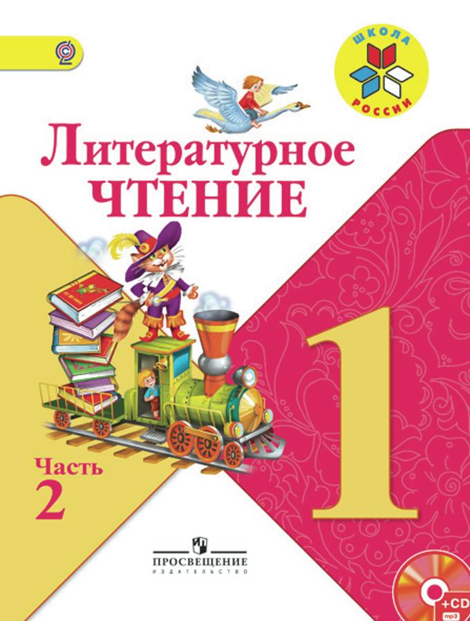 Литературное чтение. 1 кл.: Учебник: В 2-х частях: Ч. 2 (ФГОС) /+807482/