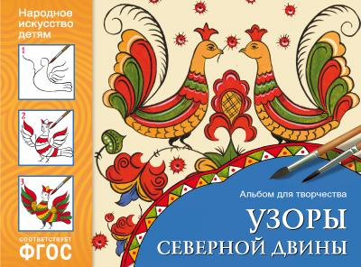 Узоры Северной Двины:Альбом для творчества ФГОС