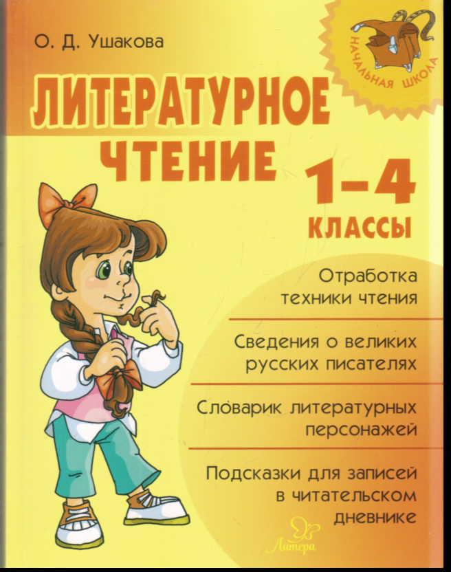 Литературное чтение. 1-4 классы