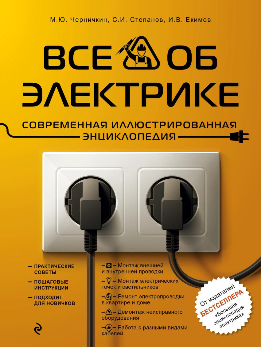 Все об электрике: Современная иллюстрированная энциклопедия