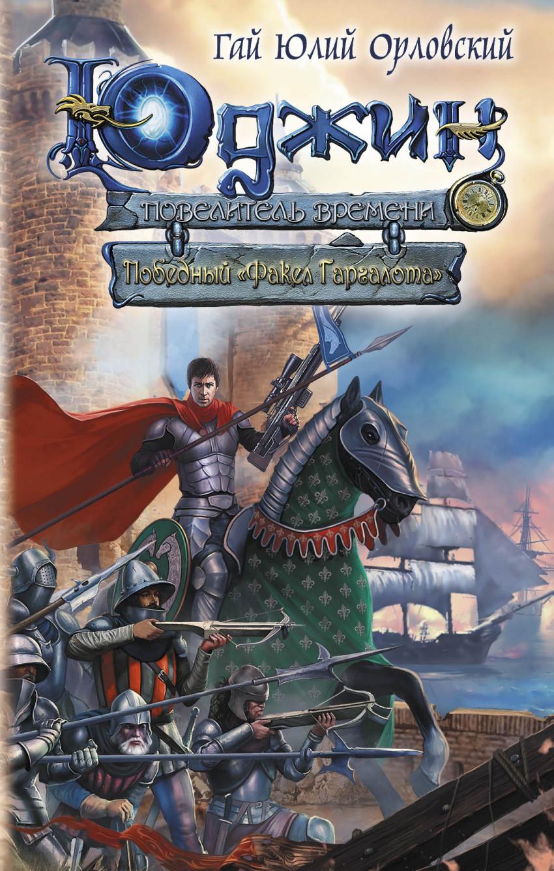 """Юджин - повелитель времени: Книга 9: Победный """"Факел Гаргалота"""""""
