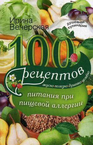 100 рецептов питания при пищевой аллергии. Вкусно, полезно, душевно, целебн