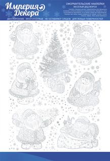 Наклейки 07.482.00 Веселый Дед Мороз многораз оформит двусторон гологр