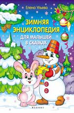 Зимняя энциклопедия для малышей в сказках
