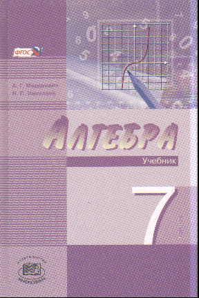 Алгебра. 7 кл.: В 2 ч.: Ч.1: Учебник (углубл); Ч.2: Задачник ФГОС /+745046/