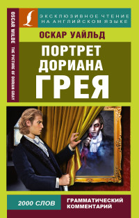 Портрет Дориана Грея= The Picture of Dorian Gray