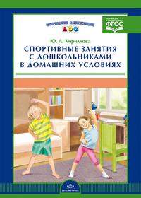 Спортивные занятия с дошкольниками в домашних условиях ФГОС