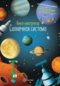 Солнечная система. Книга-конструктор