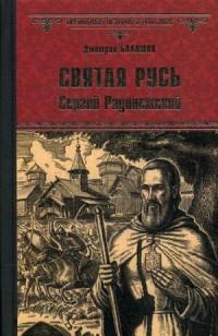 Святая Русь. Книга 2: Сергий Радонежский: Роман
