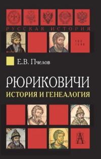Рюриковичи: история и генеалогия