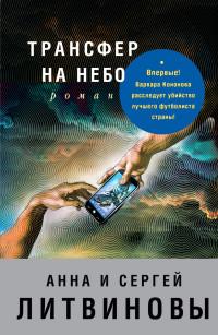 Трансфер на небо: Роман