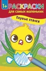 Раскраска Первые птички: книжка-раскраска