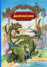 Драконозавр: Чулан Синей Бороды. Драконозавр