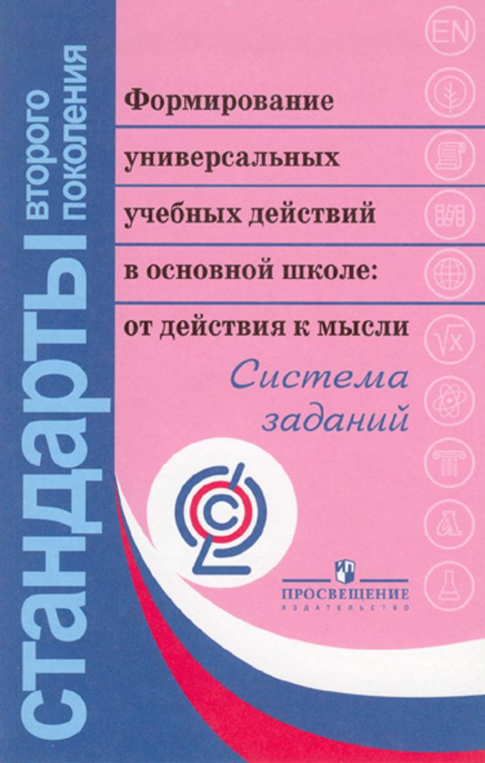 Формирование универсальных учебных действий в основной школе: /+498933/